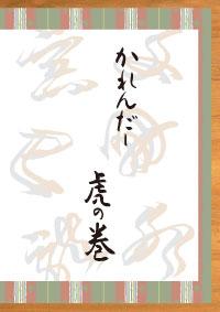 虎の巻バナー