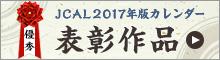 JCAL 2017年版カレンダー表彰作品
