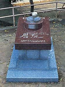 暦塚(こよみづか)