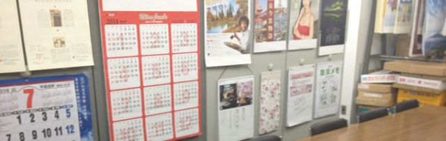 全国団扇扇子カレンダー協議会