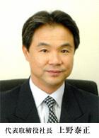 株式会社伏見上野旭昇堂 代表取締役社長 上野泰正