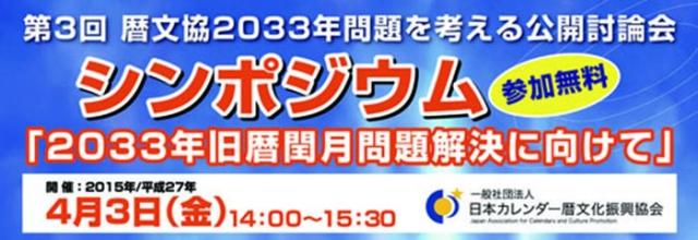 JCAL2016年版新作カレンダー展示会と暦文協シンポジウムが開催されます