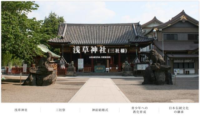 浅草神社サイト