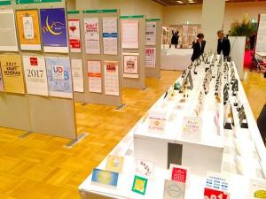 昨年の展示会の様子(1)