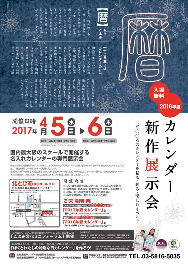2018年版新作カレンダー展示会のご案内