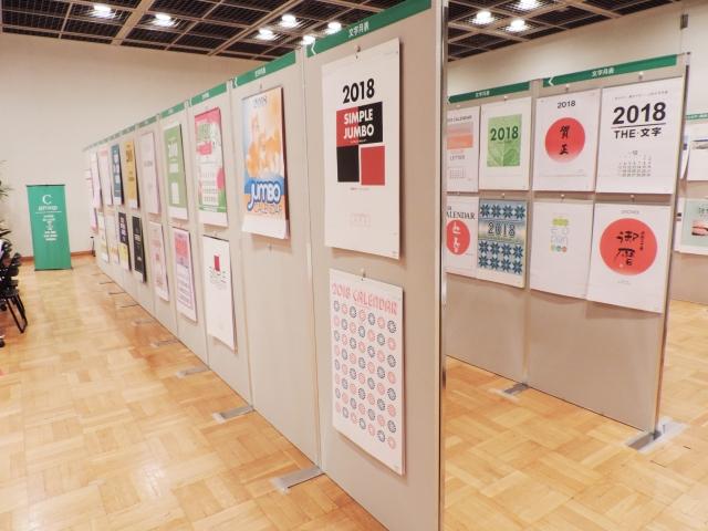 展示会の様子(3)