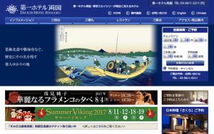 dh-ryogoku_image