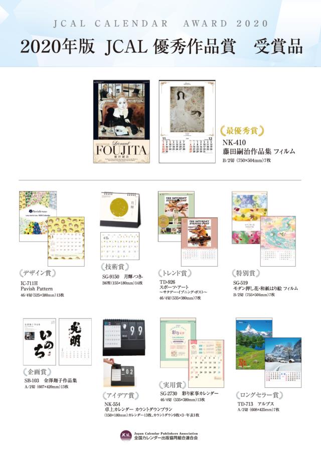 JCAL2020年版優秀作品賞受賞カレンダー