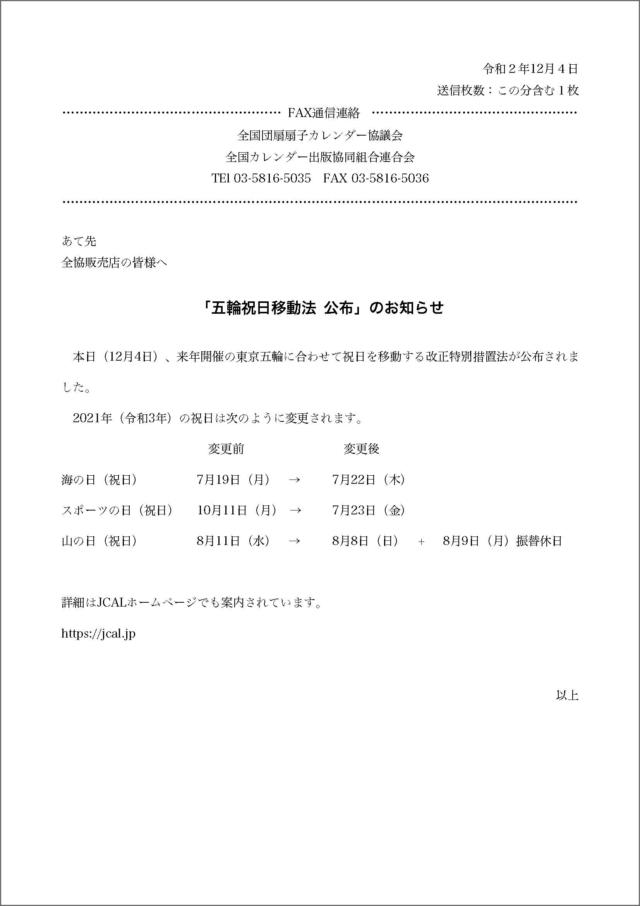 2020年12月4日:【祝日変更】五輪祝日移動法 公布のお知らせ